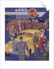 Poster advertising Buick cars by Anonymous