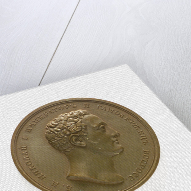 Russian naval school (navigation) prize medal; obverse by unknown