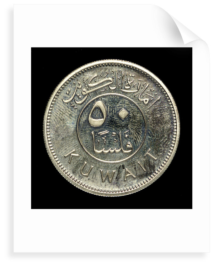 50 fils coin; reverse by Royal Mint