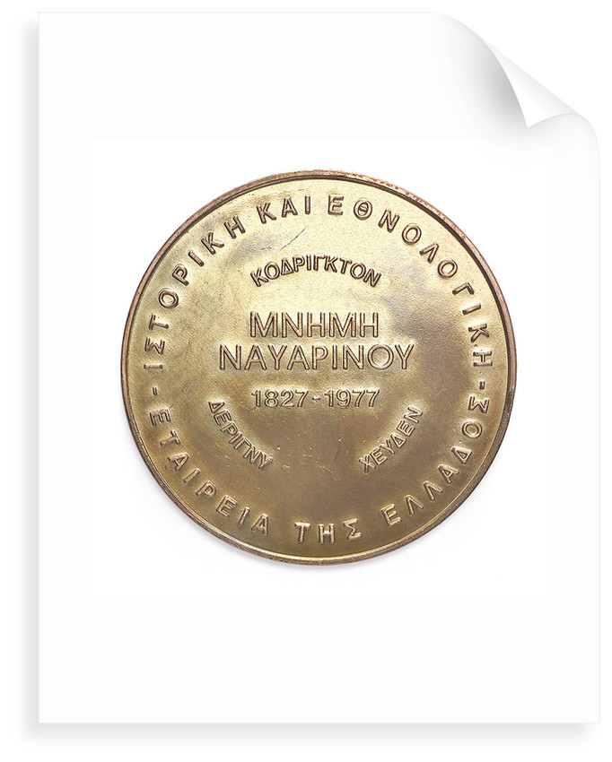 Medal commemorating the 150th anniversary of the battle of Navarino, 1977; reverse by Thomas Papagiennes