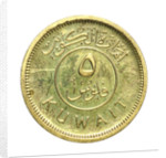 5 fils coin; reverse by Royal Mint