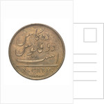 Ten cash piece; reverse by unknown