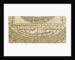 Astrolabe: detail below shadow square by Muhammad Muqim ibn Mulla 'Isa