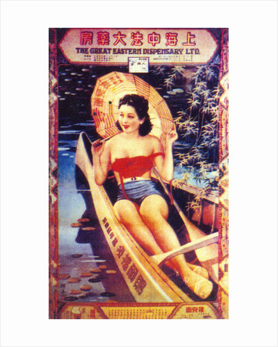Shanghai advertising poster advertising The Great Eastern Dispensary Ltd by Anonymous