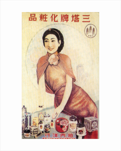 Shanghai advertising poster advertising beauty products by Anonymous