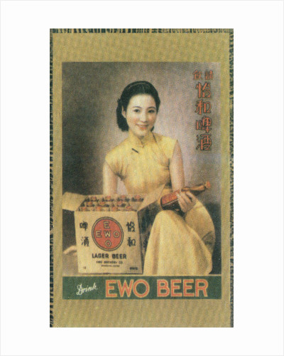 Shanghai advertising poster advertising Ewo lager by Anonymous